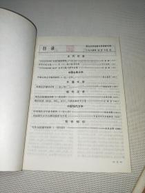 语文文学自修大学讲座 专刊 1984年3月15日