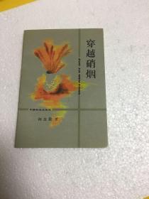 穿越硝烟—作者签赠本