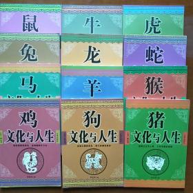 人生一典丛书   十二生肖文化与人生(《十二生肖册》全。