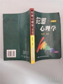 犯罪心理学 张保平编 中国人民大学出版社