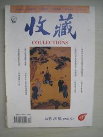 收藏1996年12月