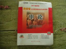 申论 (2011最新版,陕西省公务员录用考试专用教材,附送《面试必读手册》)