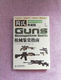 简氏枪械鉴赏指南(典藏版)