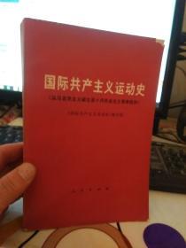 国际共产主义运动史【后书皮破损】