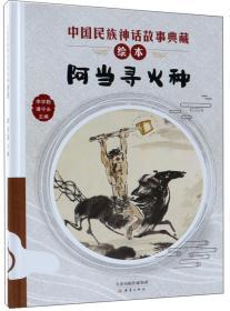 阿当寻火种/中国民族神话故事典藏绘本