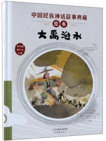 大禹治水/中国民族神话故事典藏绘本