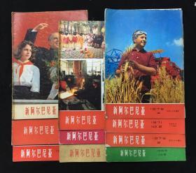 1968~1976年 新阿尔巴尼亚 画报 十本 尺寸26*36.8cm