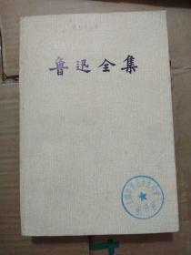 馆藏书,鲁迅全集(第十六卷)