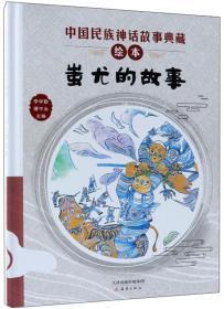 蚩尤的故事/中国民族神话故事典藏绘本