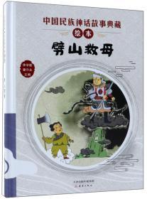 劈山救母/中国民族神话故事典藏绘本