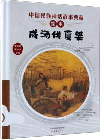 成汤伐夏桀/中国民族神话故事典藏绘本
