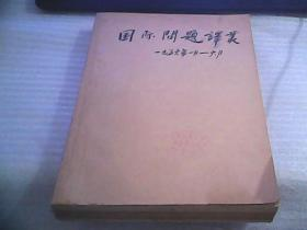 国际问题译丛(1956 1-6)