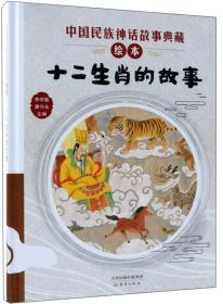 十二生肖的故事/中国民族神话故事典藏绘本