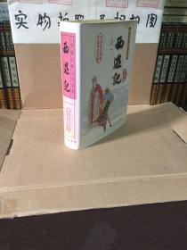中国古典文学名著无障碍阅读:西游记(典藏版)