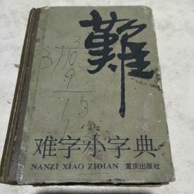 难字小字典