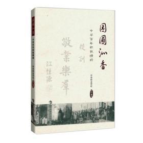 园圃沁香:中华百年职教精粹