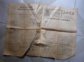 文革小报:三代会报(1969年5月27日)