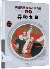 羿射九日/中国民族神话故事典藏绘本