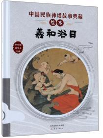 羲和浴日/中国民族神话故事典藏绘本