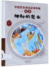 神秘的泉水/中国民族神话故事典藏绘本