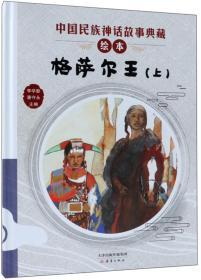 格萨尔王(上)/中国民族神话故事典藏绘本