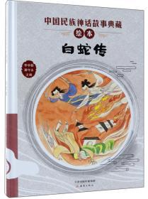 白蛇传/中国民族神话故事典藏绘本