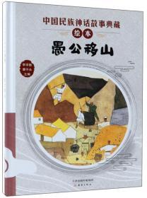 愚公移山/中国民族神话故事典藏绘本