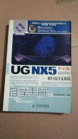 UG NX5中文版自学手册.模具设计实战篇