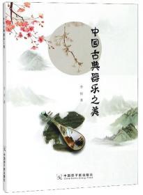 中国古典器乐之美