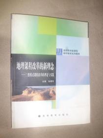 地理课程改革的新理念:三维模式课程改革的理论与实践