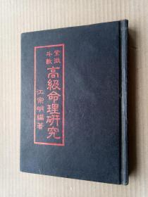《紫微斗数高级命理研究》(精装32开,外观磨损,书口及前后空白页有黄斑。)