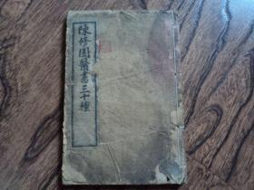 陈修园医书三十种:女科要旨 1--4卷全 光绪18年上海图书集成印书局
