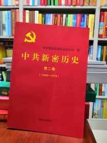 中共新密历史 第二卷(1948-1978)
