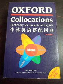 新版 牛津英语搭配词典 英语版