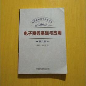 电子商务基础与应用(第九版)