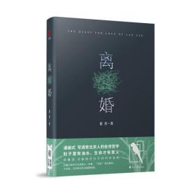 离婚(老舍先生偏爱之作,精装典藏本,完整收录自序+初版本小说+创作谈)