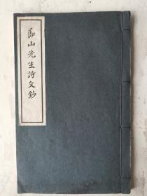 日本著名的中国学家,汉学家盐谷温《节山先生诗文钞》,钤印本