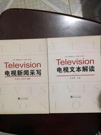 电视文本解读(第二版)