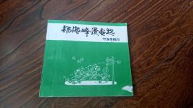 杨海峰漫画选【内有作者杨海峰致幽默与笑话杂志社信函一件和作者名片一张】