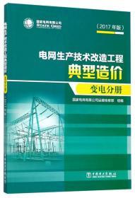 电网生产技术改造工程典型造价 变电分册(2017年版)
