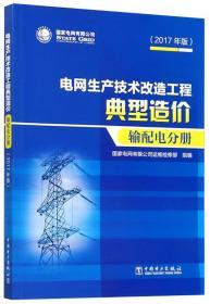 电网生产技术改造工程典型造价输配电分册
