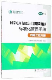 国家电网有限公司 监理项目部 标准化管理手册