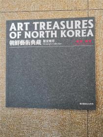 朝鲜艺术典藏 墨堂集萃 人物民俗