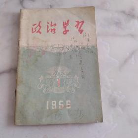政治学习 1956年第1期