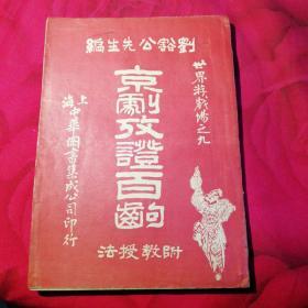 京剧攷证  民国8年