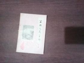 宜兴文史资料9