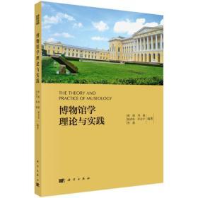 博物馆学理论与实践