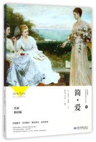 简·爱(名家精读版)/教育部最新语文课程标准指定必读丛书