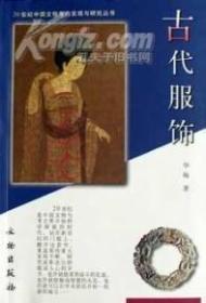 20世纪中国文物考古发现与研究丛书-古代服饰