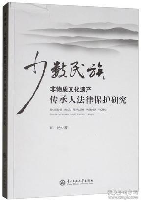 少数民族非物质文化遗产传承人法律保护研究